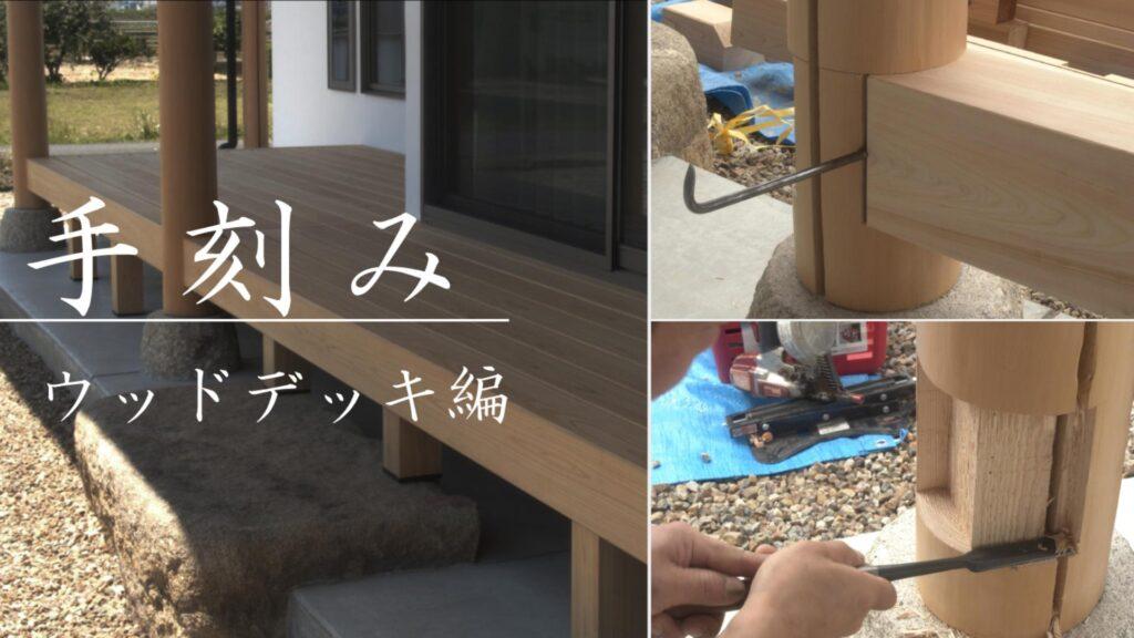 ウッドデッキ編サムネ21